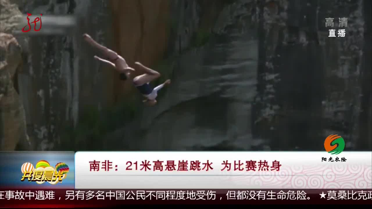 [视频]南非:21米高悬崖跳水 为比赛热身