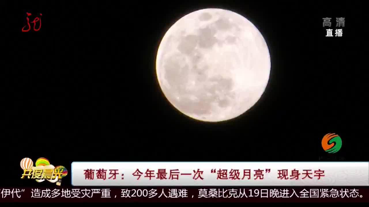 """[视频]葡萄牙:今年最后一次""""超级月亮""""现身"""
