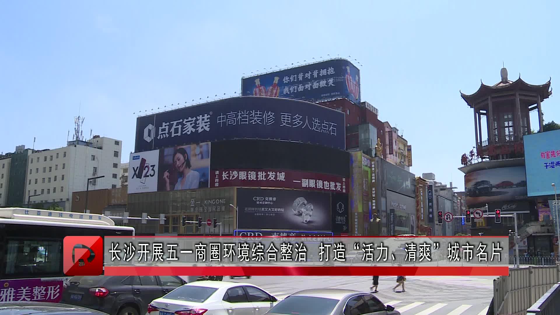 """长沙开展五一广场商圈环境综合整治 打造""""活力 清爽""""城市名片"""