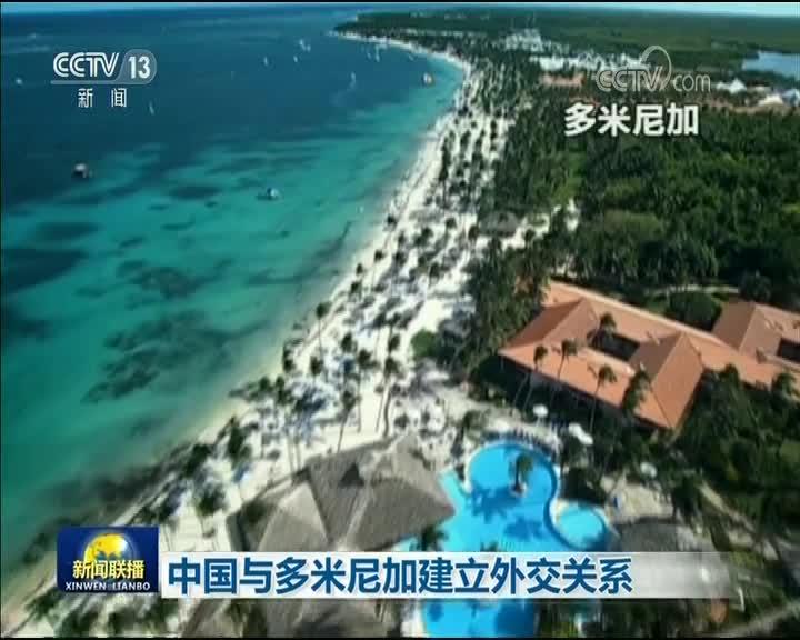 [视频]中国与多米尼加建立外交关系