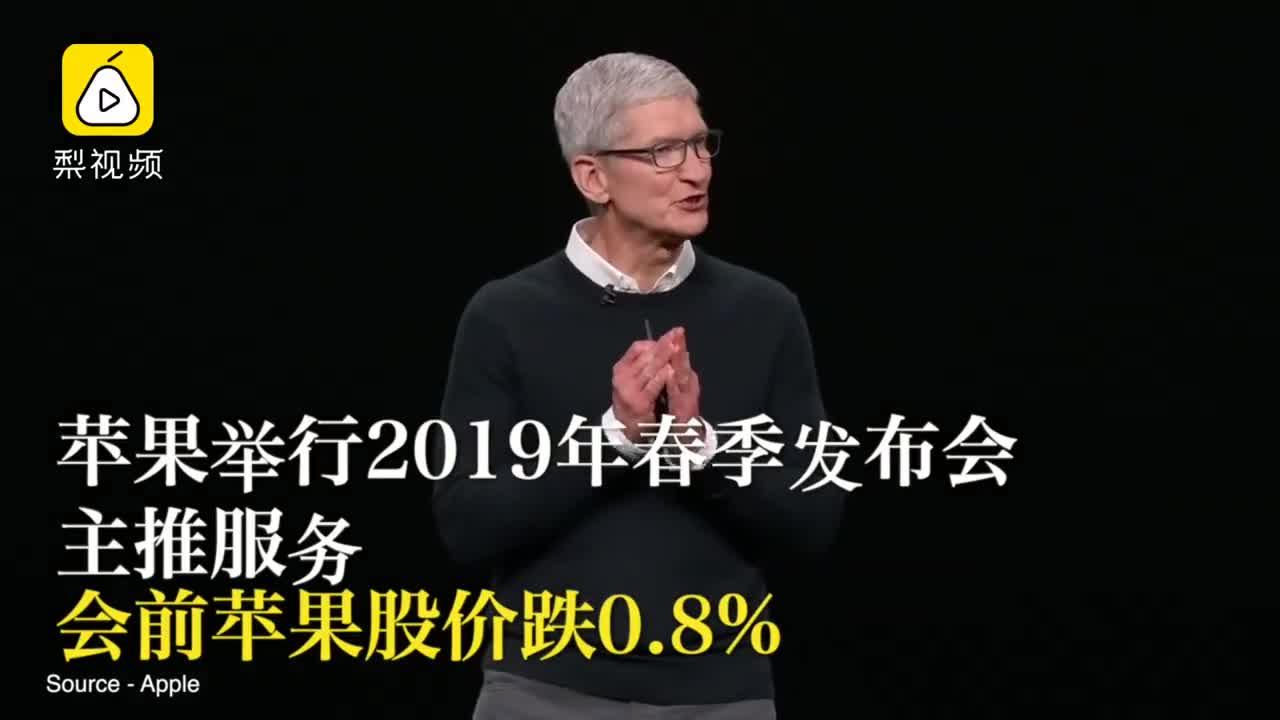 [视频]苹果春季发布会毫无硬件 股价一路下跌