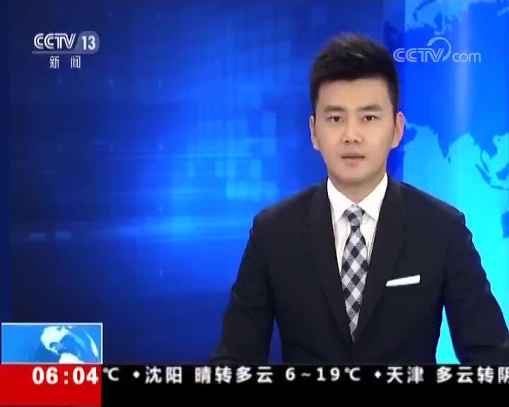 [视频]世界银行:中国改革有效 营商环境大幅改善