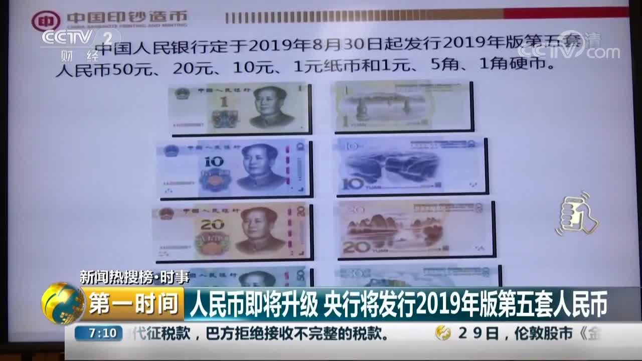 [视频]人民币即将升级 央行将发行2019年版第五套人民币