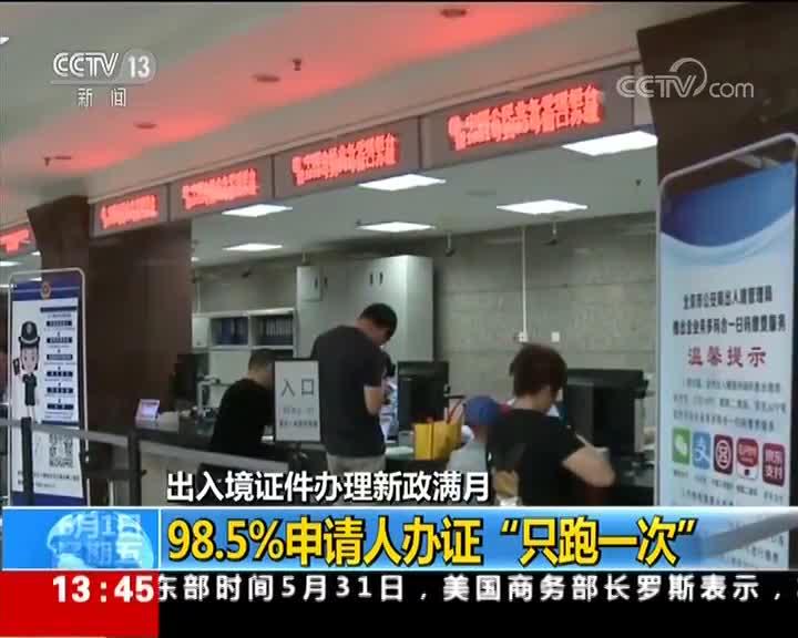 """[视频]出入境证件办理新政满月 98.5%申请人办证""""只跑一次"""""""