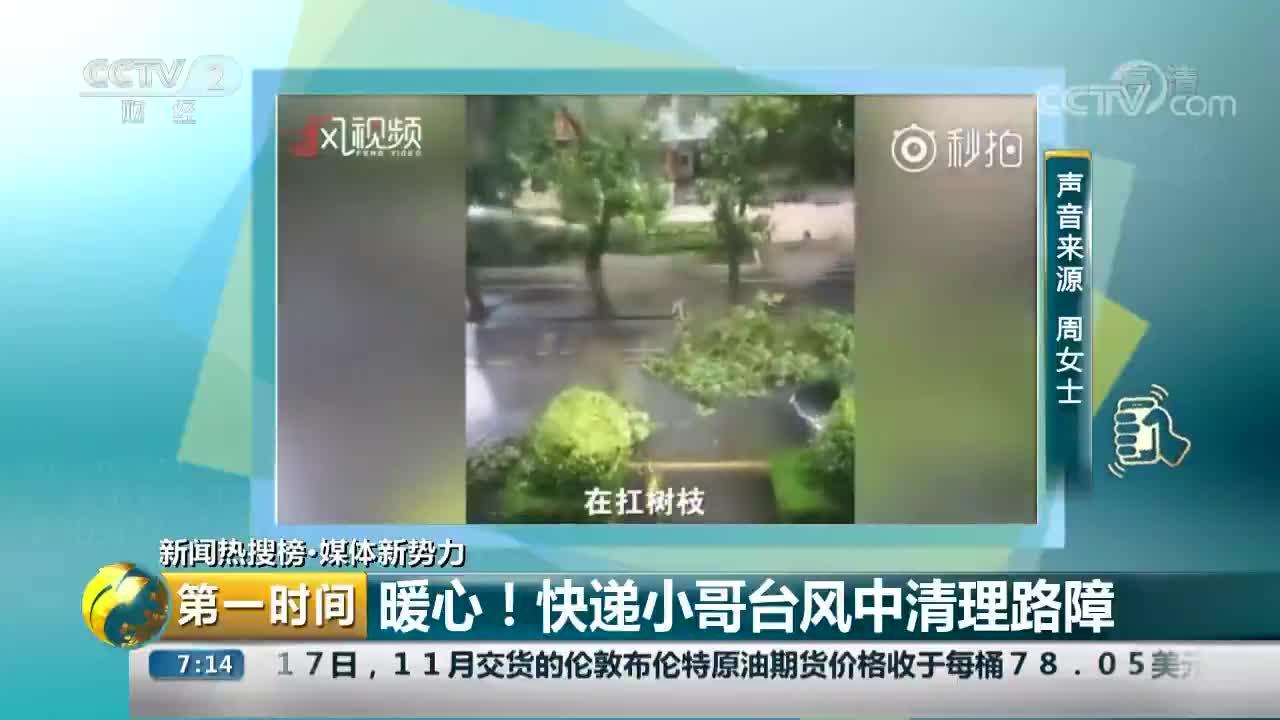 [视频]暖心!快递小哥台风中清理路障