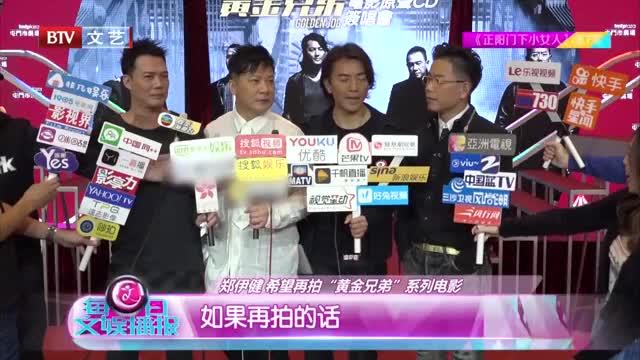 """[视频]郑伊健 希望再拍""""黄金兄弟""""系列电影"""