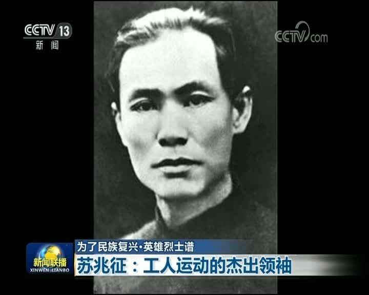 [视频]【为了民族复兴·英雄烈士谱】苏兆征:工人运动的杰出领袖