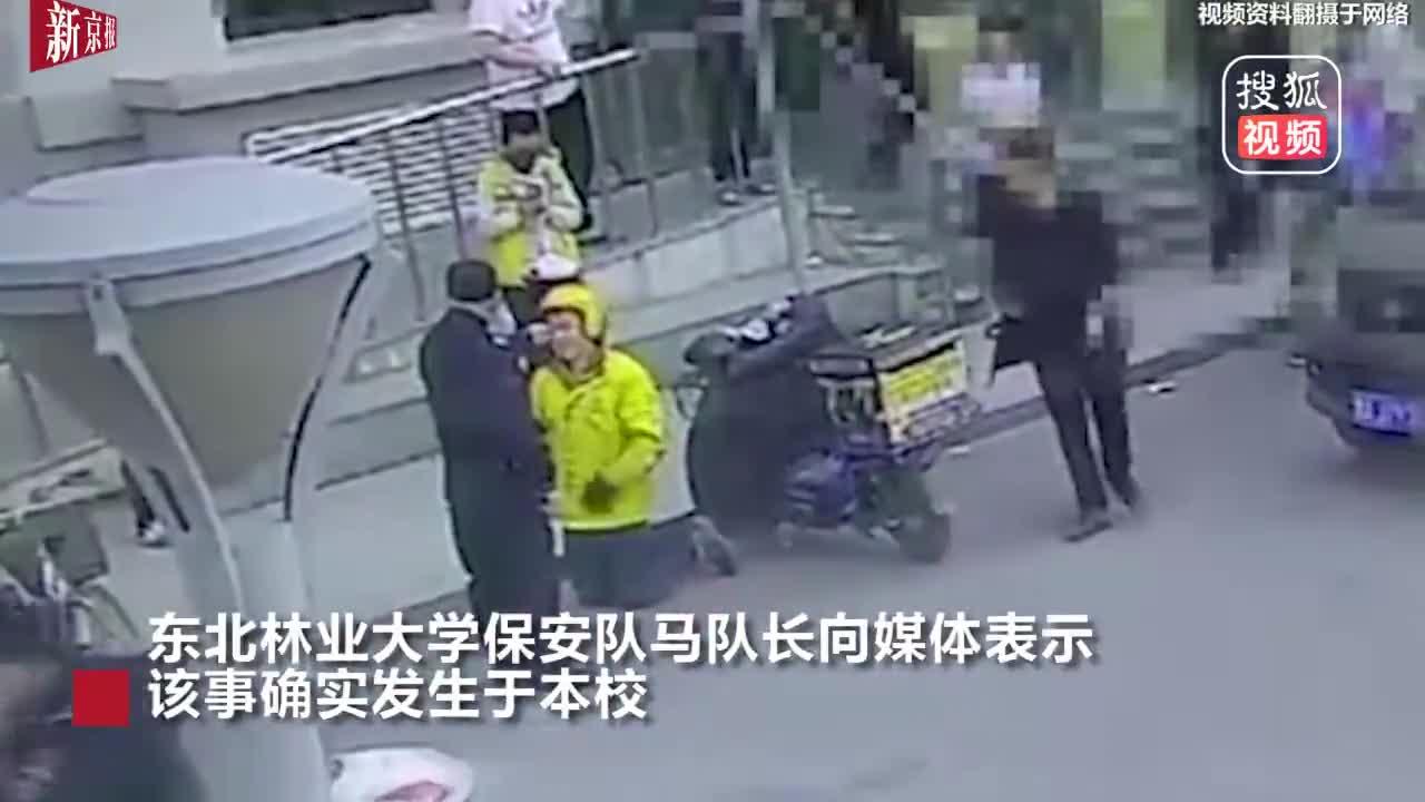 [视频]外卖员给东北林业大学保安下跪 保安队:其个人行为 仅要求暂留车辆