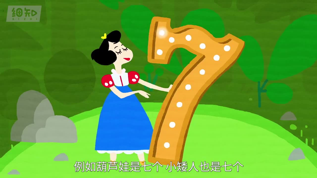 [视频]数字七代表什么?为什么金刚葫芦娃是七个 小矮人也是七个!
