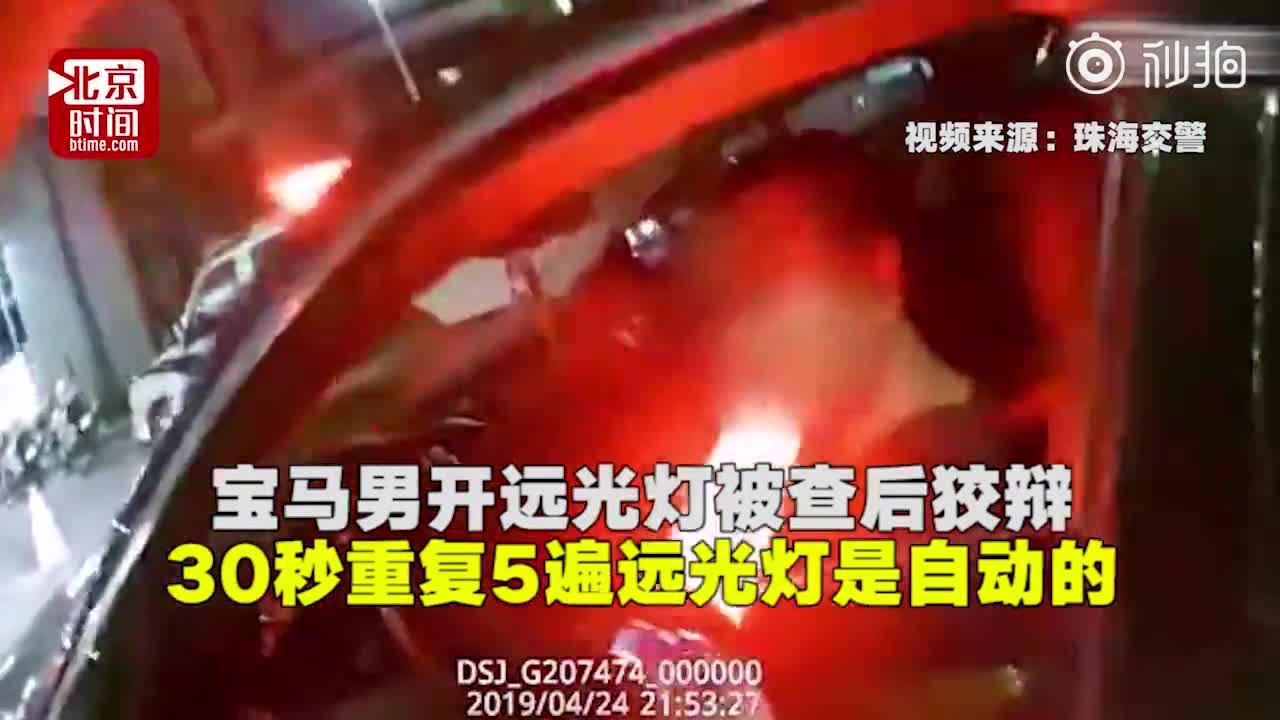 [视频]宝马男开远光灯被查后狡辩 30秒重复5遍远光灯是自动的
