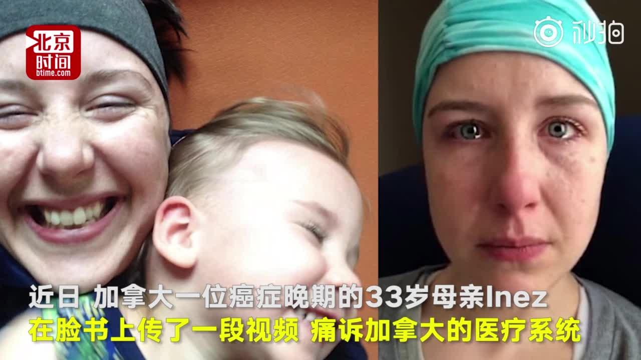 [视频]加拿大年轻母亲声泪控诉:等两年才见到家庭医生 已被拖成癌症晚期