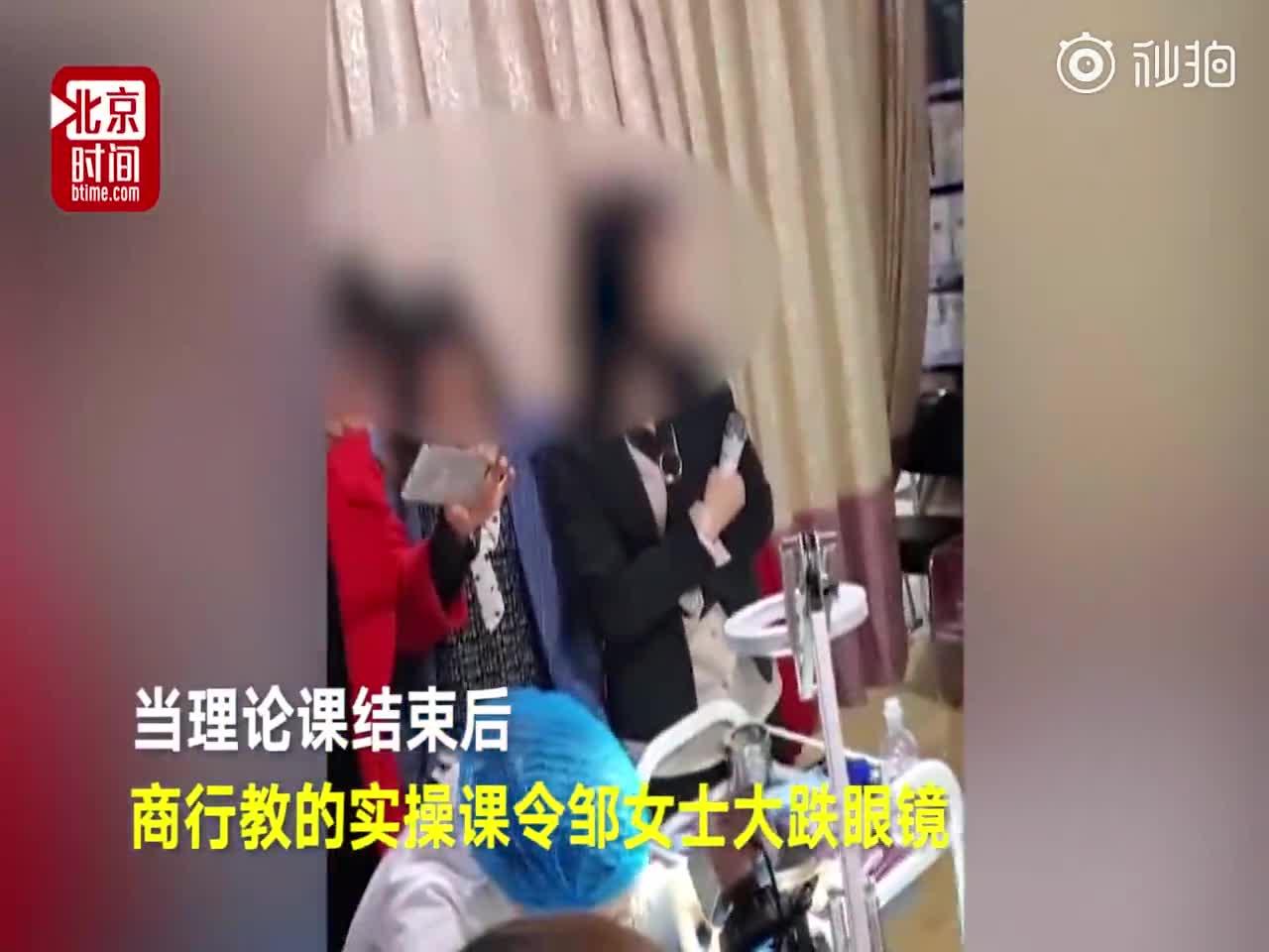 """[视频]美容店学员用鸡翅练习割双眼皮 两天""""速成""""美容师"""