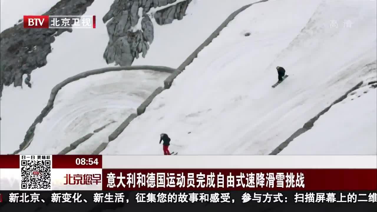 [视频]意大利和德国运动员完成自由式速降滑雪挑战