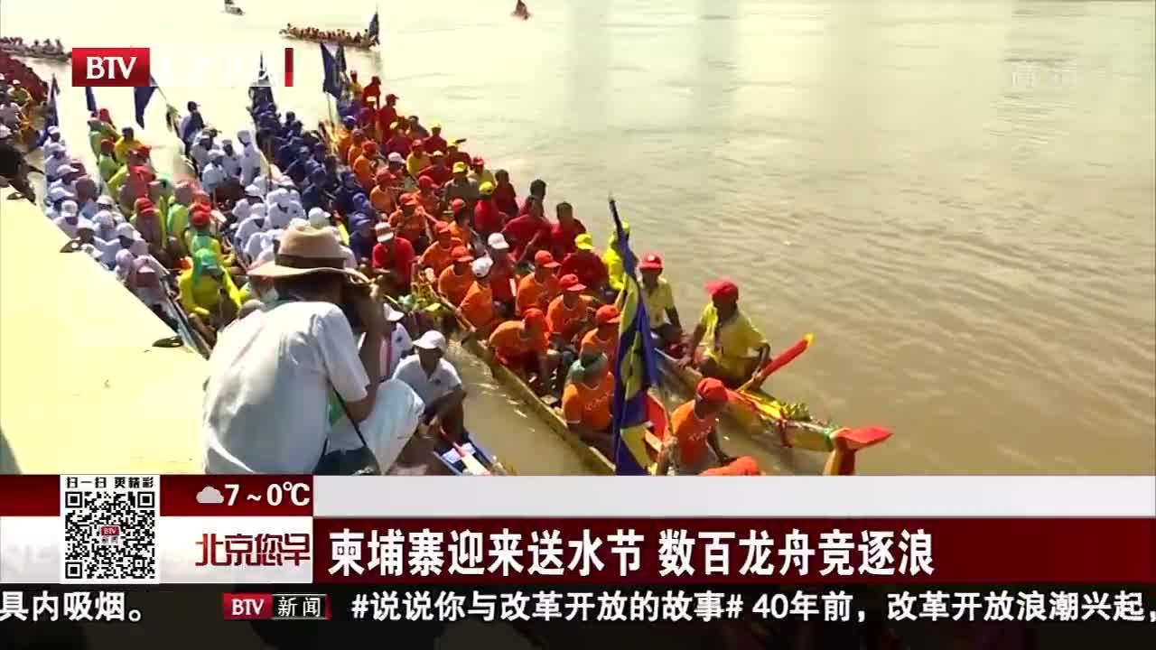 [视频]柬埔寨迎来送水节 数百龙舟竞逐浪