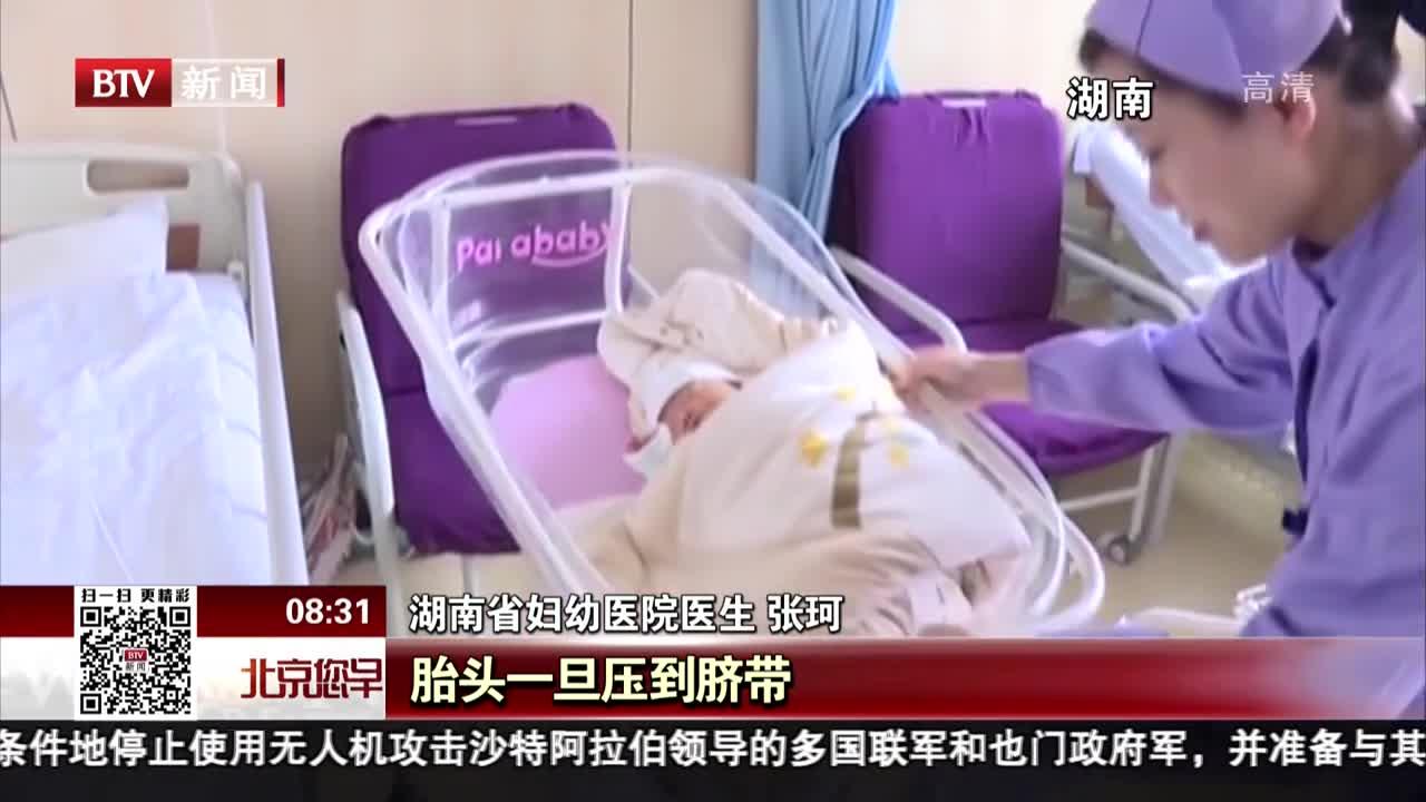 [视频]湖南:产妇脐带先露 医生跪举胎儿
