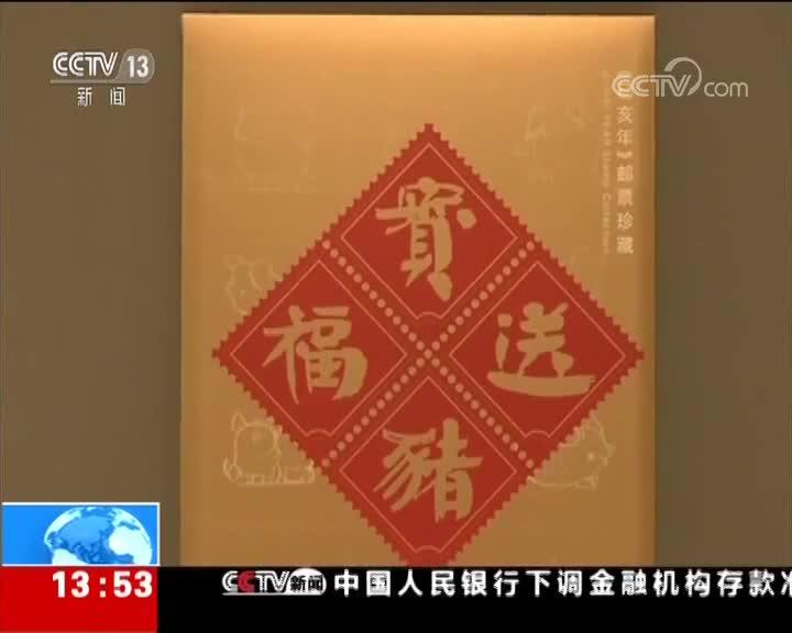 [视频]《己亥年》猪年生肖邮票发行