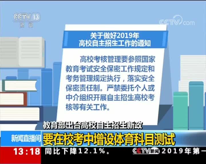 [视频]教育部出台高校自主招生新政 严控规模 压缩招生名额