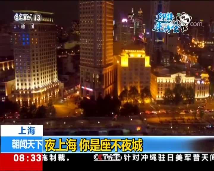 [视频]带侬逛上海 夜上海 你是座不夜城