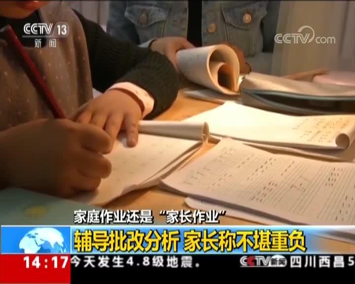 """[视频]家庭作业还是""""家长作业"""" 打印塑封手工 一年级作业家长做"""