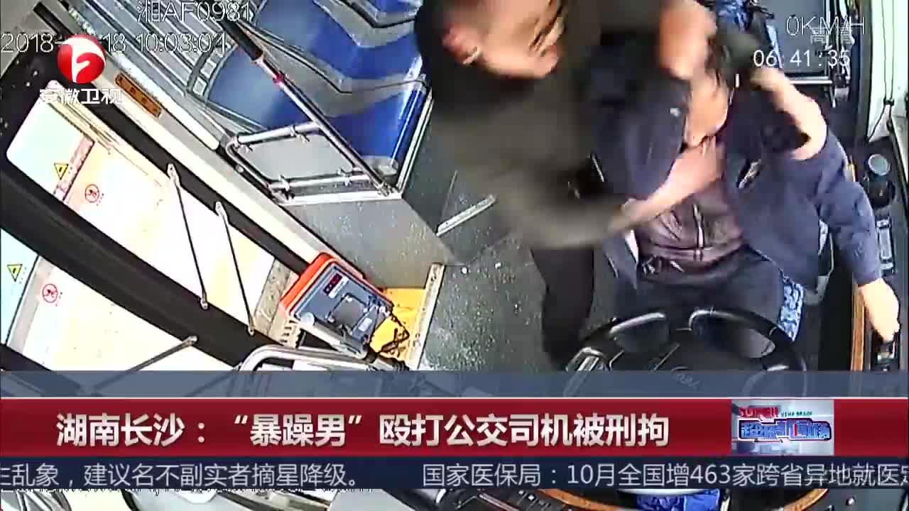 """[视频]湖南长沙:""""暴躁男""""殴打公交司机被刑拘"""
