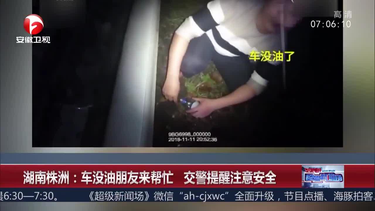 [视频]湖南株洲:车没油朋友来帮忙 交警提醒注意安全