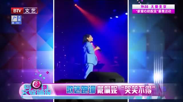 """[视频]歌迷跑调 戴佩妮""""哭笑不得"""""""