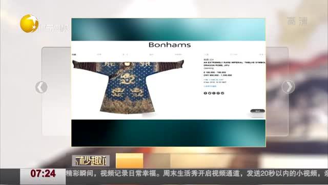 [视频]乾隆皇帝龙袍将在伦敦拍卖 曾被英国军官购买