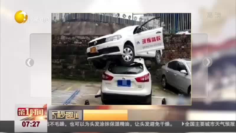 [视频]驾校女学员神操作骑上私家车 都怪重庆地形?