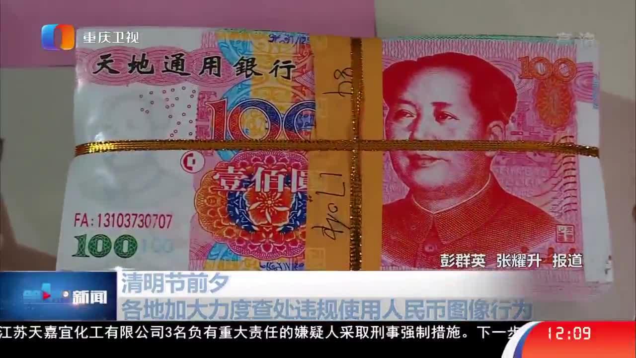 [视频]清明节前夕各地加大力度查处违规使用人民币图像行为