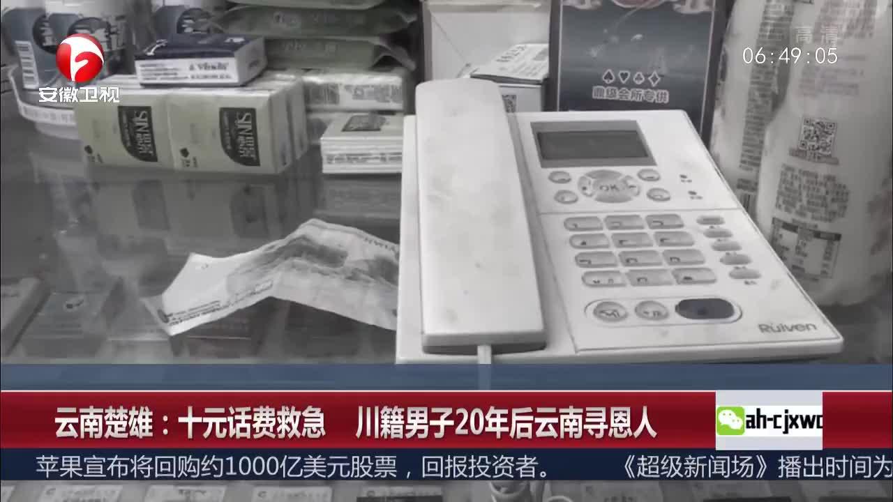 [视频]十元话费救急 川籍男子20年后云南寻恩人