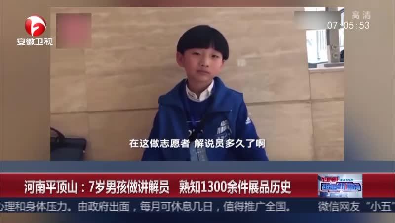 [视频]河南平顶山:7岁男孩做讲解员 熟知1300余件展品历史