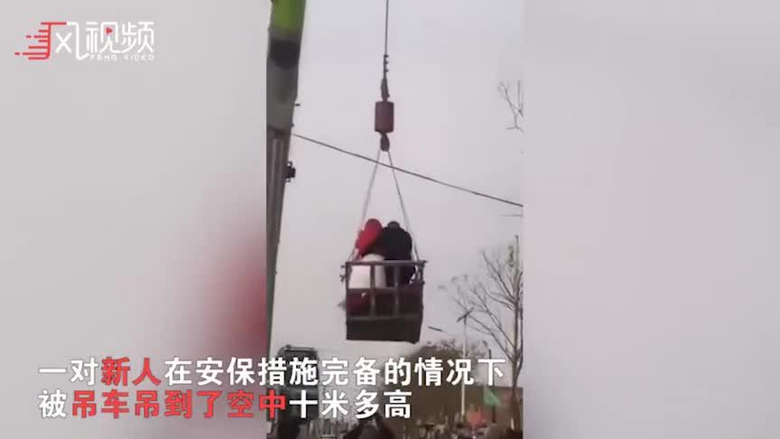 [视频]新人吊到10米高空:不给红包不放下来