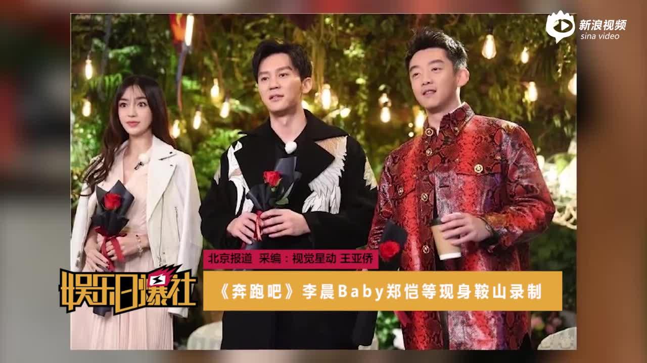 [视频]《奔跑吧》李晨Baby郑恺等现身鞍山录制