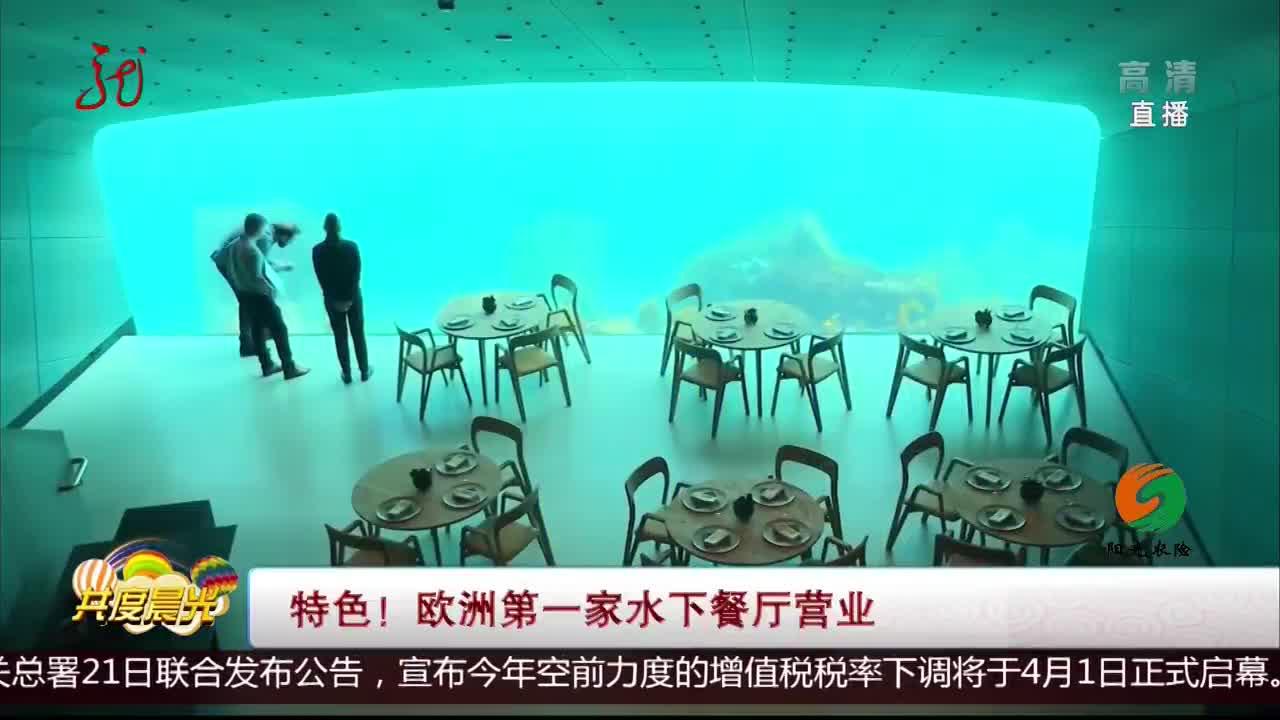 [视频]特色! 欧洲第一家水下餐厅营业