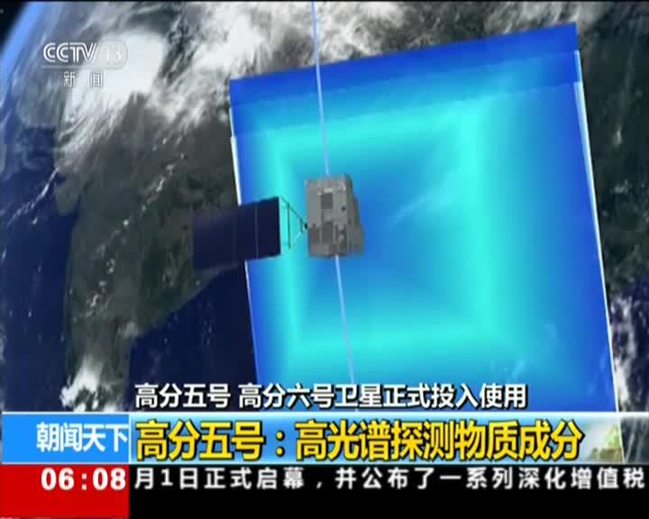 [视频]高分五号 高分六号卫星正式投入使用:高分五号——高光谱探测物质成分