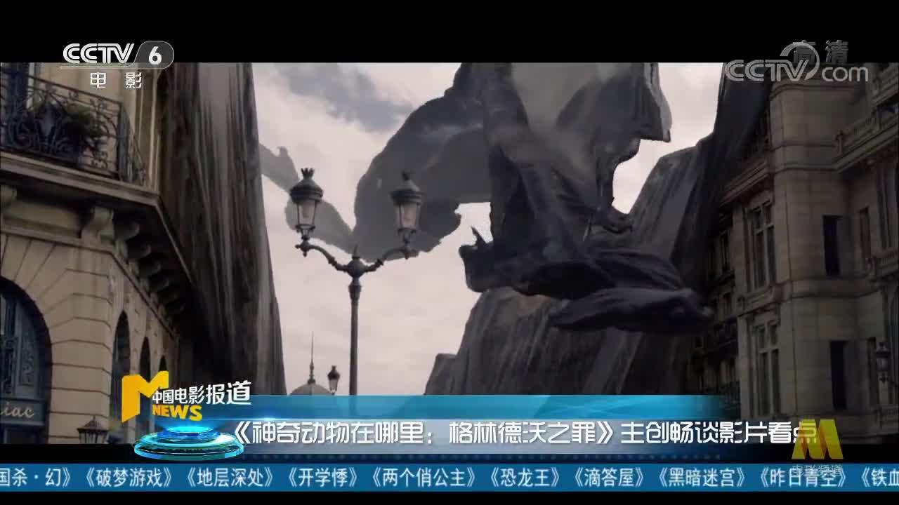 [视频]《神奇动物在哪里:格林德沃之罪》主创畅谈影片看点