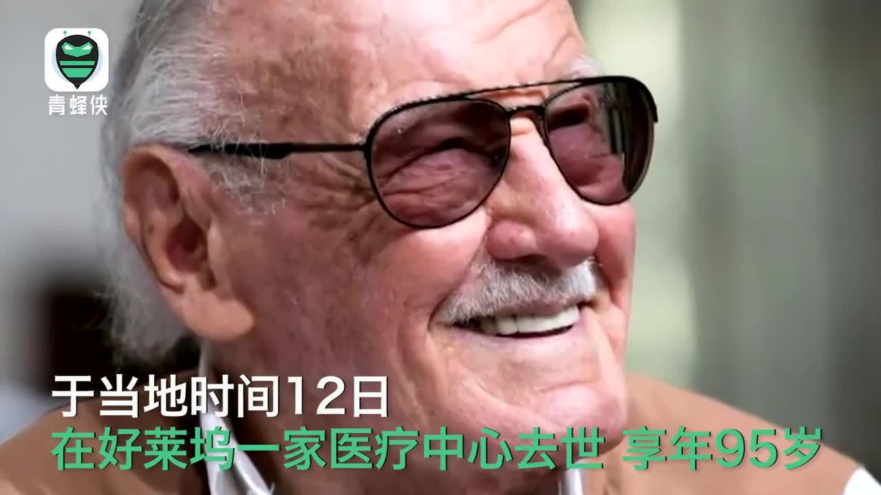 [视频]漫威之父斯坦·李陨落 天堂从此有了超级英雄 100秒致敬他传奇一生