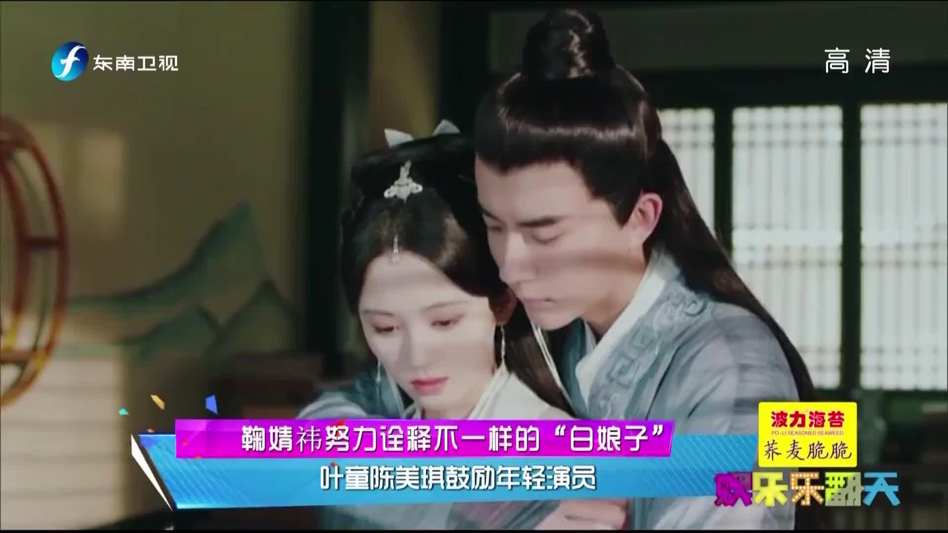 """[视频]鞠婧祎努力诠释不一样的""""白娘子"""" 叶童陈美琪鼓励年轻演员"""
