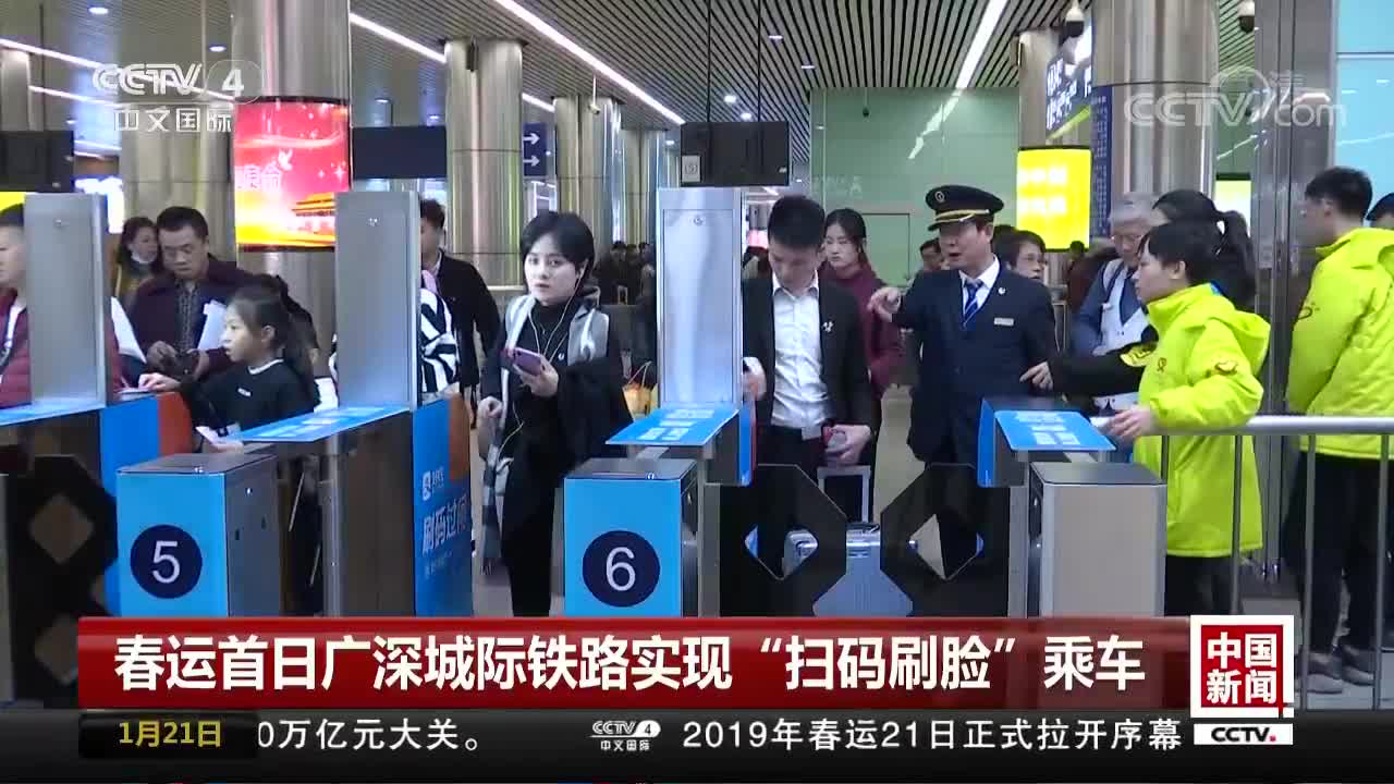 """[视频]春运首日广深城际铁路实现""""扫码刷脸""""乘车"""