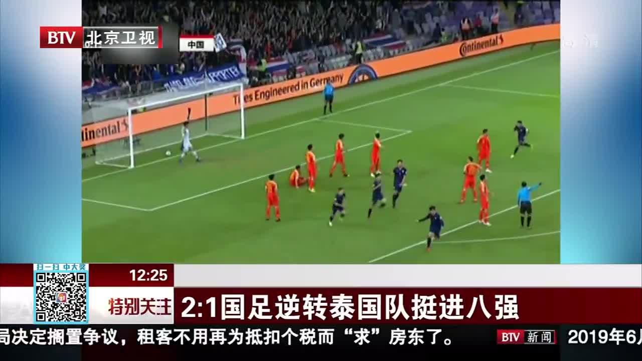 [视频]2:1!国足逆转泰国队挺进亚洲杯八强