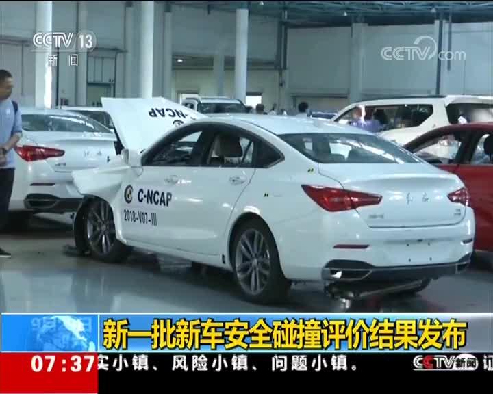 [视频]新一批新车安全碰撞评价结果发布