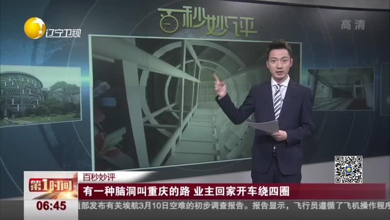 [视频]有一种脑洞叫重庆的路 业主回家开车绕四圈