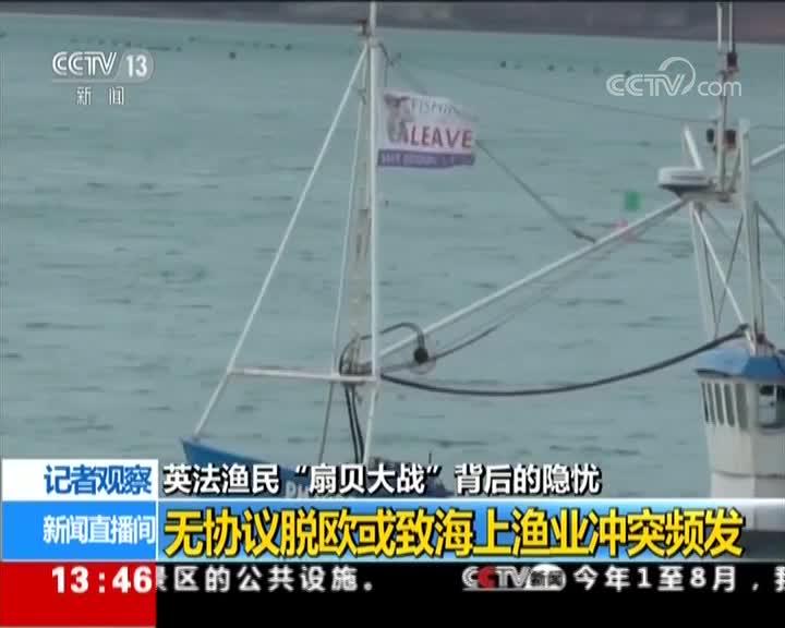 """[视频]英法渔民""""扇贝大战"""" 无协议脱欧或致海上渔业冲突频发"""