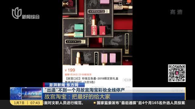 """[视频]""""出道""""不到一个月故宫淘宝彩妆全线停产"""