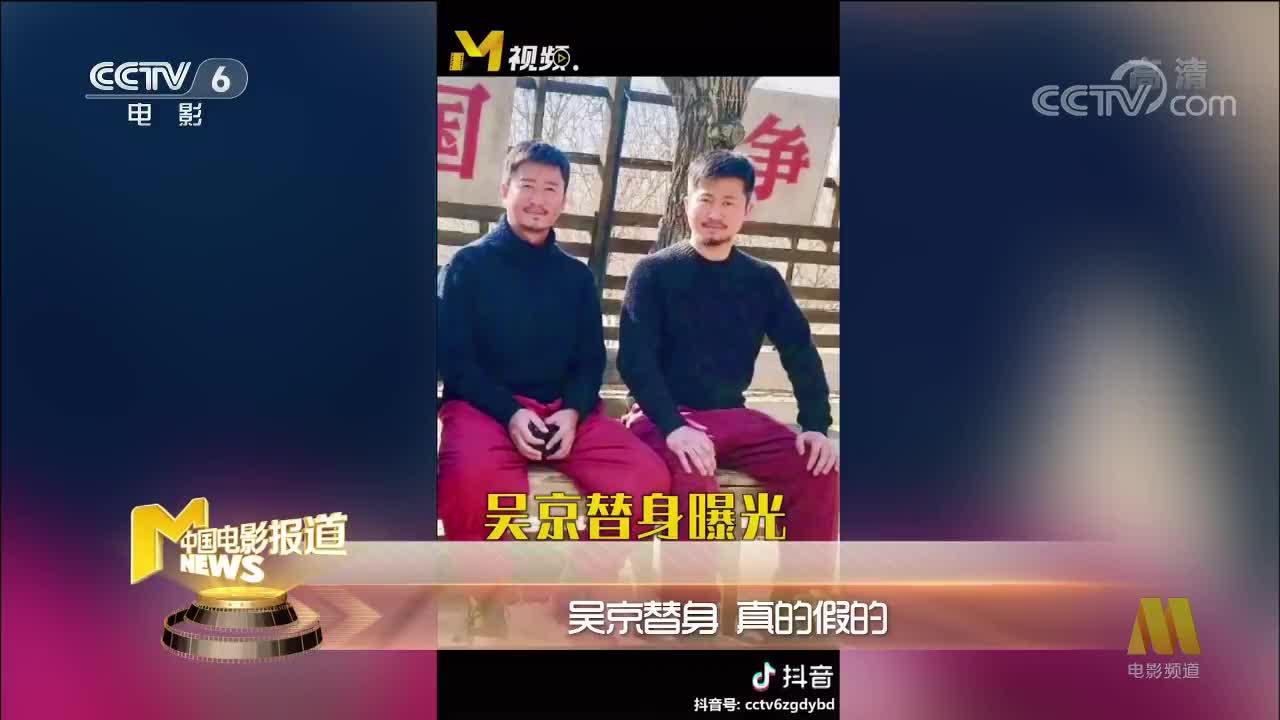 [视频]吴京替身 真的假的?