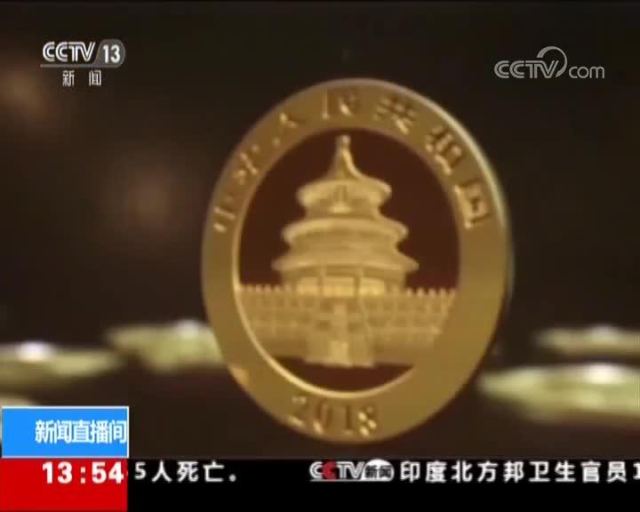 [视频]熊猫金币上市交易