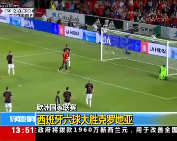 [视频]欧洲国家联赛:西班牙六球大胜克罗地亚
