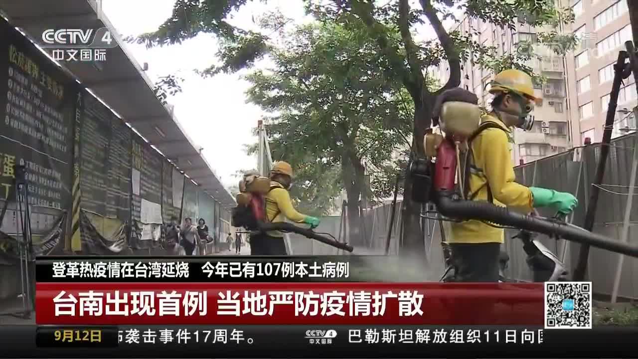 [视频]登革热疫情在台湾延烧 今年已有107例本土病例