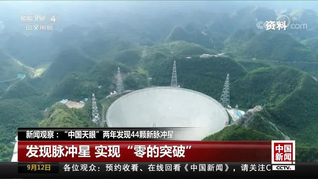 """[视频]新闻观察:""""中国天眼""""两年发现44颗新脉冲星"""