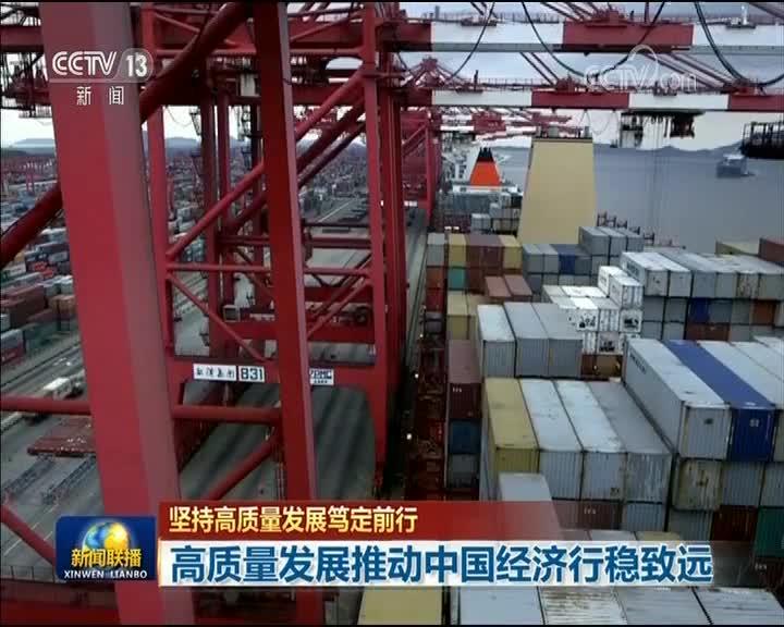[视频]【坚持高质量发展笃定前行】高质量发展推动中国经济行稳致远